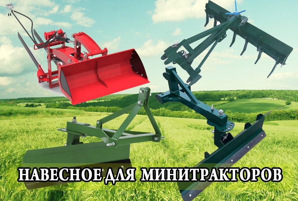 Навесно оборудование для минитракторов