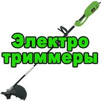 Электротриммеры