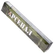 Электроды Арсенал MP-3, 3 мм, 1 кг
